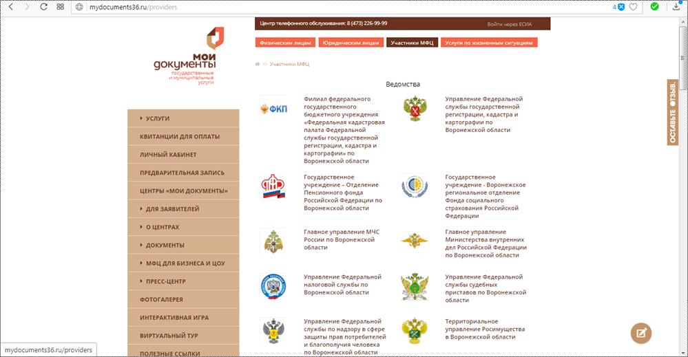 Участники МФЦ Воронежа и Воронежской области