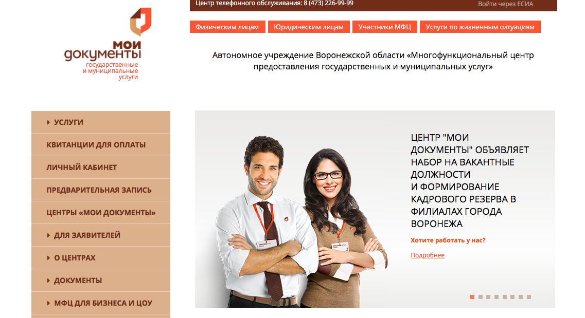 Главная страница официального сайта МФЦ Воронежа